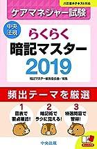 らくらく暗記マスター ケアマネジャー試験2019