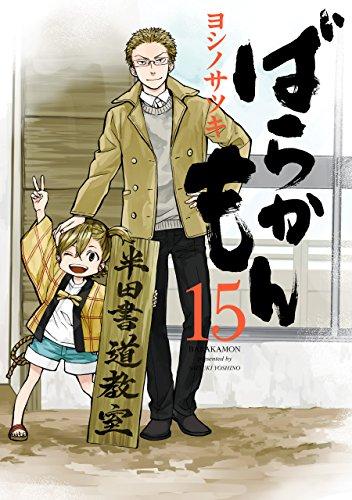 ばらかもん 15巻 (デジタル版ガンガンコミックスONLINE)