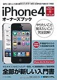 iPhone4オーナーズブック