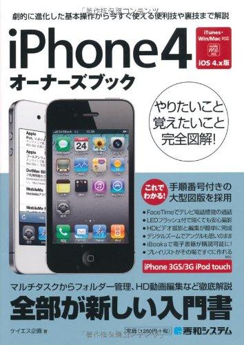iPhone4オーナーズブックの詳細を見る
