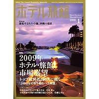 月刊 ホテル旅館 2009年 01月号 [雑誌]