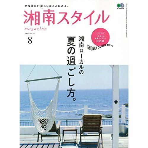 湘南スタイルmagazine 2017年8月号