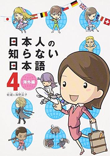 日本人の知らない日本語 4 海外編 (メディアファクトリーのコミックエッセイ)の詳細を見る