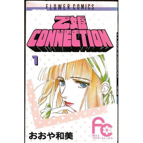 乙姫CONNECTION コミック 全2巻完結セット(別コミフラワーコミックス) [コミック]