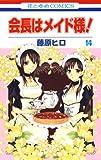 会長はメイド様! 14 (花とゆめコミックス)