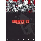 GANTZ 33 (ヤングジャンプコミックス)