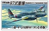 青島文化教材社 1/144 双発小隊シリーズ No.6 日本陸軍 三菱 キ21II陸軍 97式重爆 2機セット プラモデル