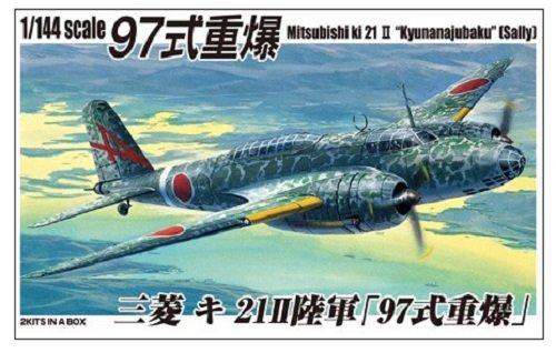 アオシマ 1/144 三菱 キ21II陸軍「97式重爆」 【双発小隊 no.6】