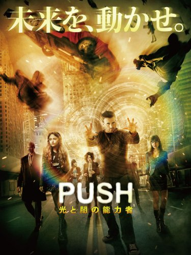 PUSH/光と闇の能力者 (字幕版)