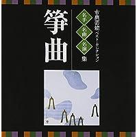 <VICTOR TWIN BEST>古典芸能ベスト・セレクション~名手・名曲・名演集「筝曲」