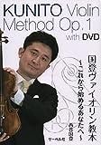 国登ヴァイオリン教本/DVD付 ~これから始めるあなたへ~