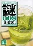 辻村深月選 スペシャル・ブレンド・ミステリー 謎008 (講談社文庫)