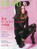 装苑 2010年 08月号 [雑誌] 画像