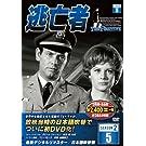 逃亡者 DVD3枚組 6話収録 6TF-205
