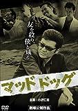 マッドドッグ[DVD]