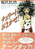 チェリーにおまかせ / 桜沢 エリカ のシリーズ情報を見る