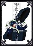 少年AR / 東山 和子 のシリーズ情報を見る