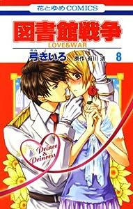 図書館戦争 LOVE&WAR 8 (花とゆめコミックス)