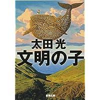 文明の子 (新潮文庫)