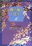 暁の海を征け 6 (集英社文庫―コミック版)