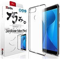 "【 ZenFone Max Plus (M1) ケース ~薄くて 軽い】 カバー ZB570TL ケース""ZenFoneの美しさを魅せる"" ~ 巧みシリーズ 存在感ゼロ [ 専用保護フィルム付き ] OVER's 貼り付け3点付き(アルコールパット, ミニクロス, 埃取りシール)"