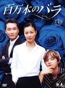 ヒャクマンボンノバラディーブイディーボックス4 百万本のバラ DVD-BOX4