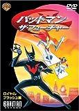 バットマン:ザ・フューチャー ロイヤル・フラッシュ編[DVD]