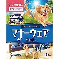 マナーウェア 男の子用 Sサイズ 小型犬用 46枚【8個セット】【ユニチャーム】