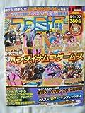 週刊ファミ通 2012/9/27 No.1241