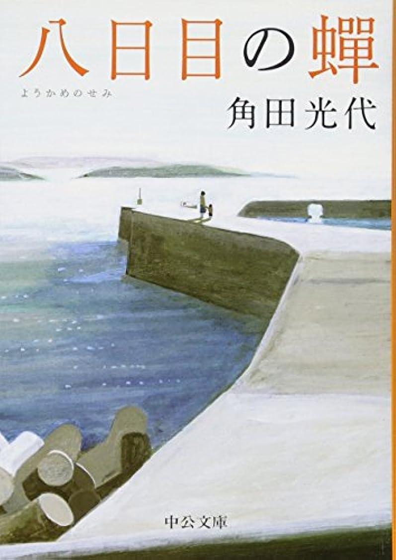 つぼみ追跡貫通八日目の蝉 (中公文庫)