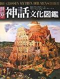 世界の神話文化図鑑