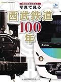 写真で見る西武鉄道100年 (NEKO MOOK 1876)