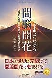 宇宙とつながる間脳開花 -古事記と聖書が示す日本に秘められた真実 (SIBAA BOOKS)