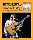 ギター弾き語り さだまさし Sada City+ベスト