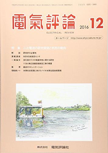 電気評論 2016年 12 月号 [雑誌]の詳細を見る