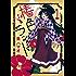椿色バラッド (コミックブレイド)