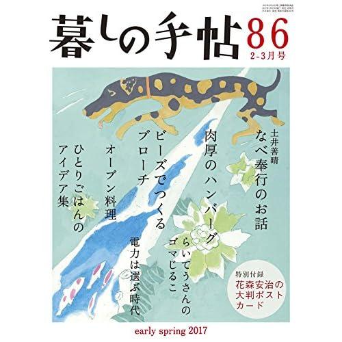 暮しの手帖 4世紀86号