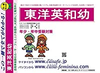 東洋英和幼稚園【東京都】 H23年度用過去問題集5(H22+幼児テスト)