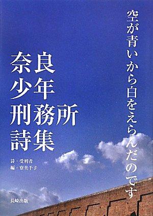 空が青いから白をえらんだのです—奈良少年刑務所詩集