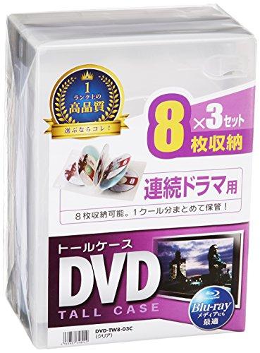DVDトールケース 8枚収納 3枚セット DVD-TW8-03