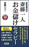 ロングセラー新装版 斎藤一人 お金儲け セラピー (ロング新書)