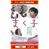 『まく子』映画前売券(一般券)(ムビチケEメール送付タイプ)