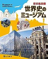 歴史風景館 世界史のミュージアム