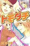 トモダチ(2) (なかよしコミックス)