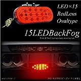 バックフォグ LED 15発 F1風 12V レッドレンズ スモール ブレーキ連動/フォグランプ/リフレクター/_28415