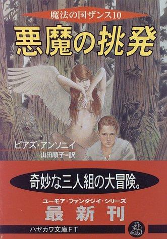 悪魔の挑発―魔法の国ザンス〈10〉 (ハヤカワ文庫FT)の詳細を見る