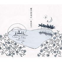 『新居昭乃』CDセット