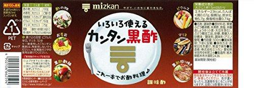 ミツカン『カンタン黒酢』