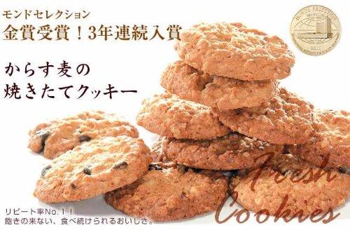 【年中無休】モーツアルトからす麦の焼きたてクッキー40枚
