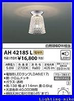 コイズミ照明 小型シーリング AH42185L